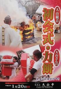 大山寺初会式・力餅
