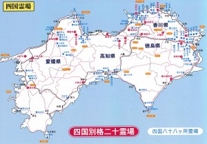 四国別格二十霊場図